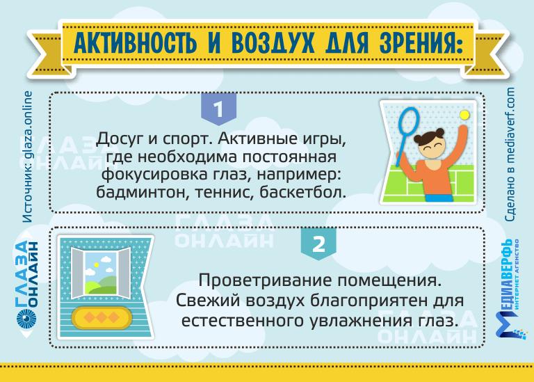 Польза активности и воздуха для зрения