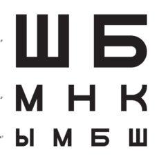 Буквы в таблице расположены в определенном порядке