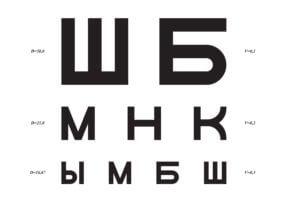 Проверка зрения у ребенка: таблица и особенности ее применения