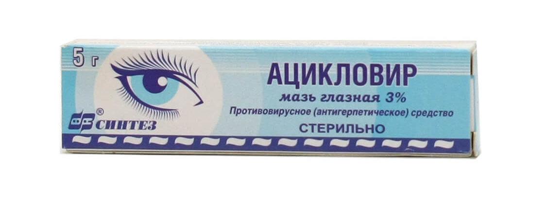 Глазная мазь Ацикловир: инструкция по применению для детей