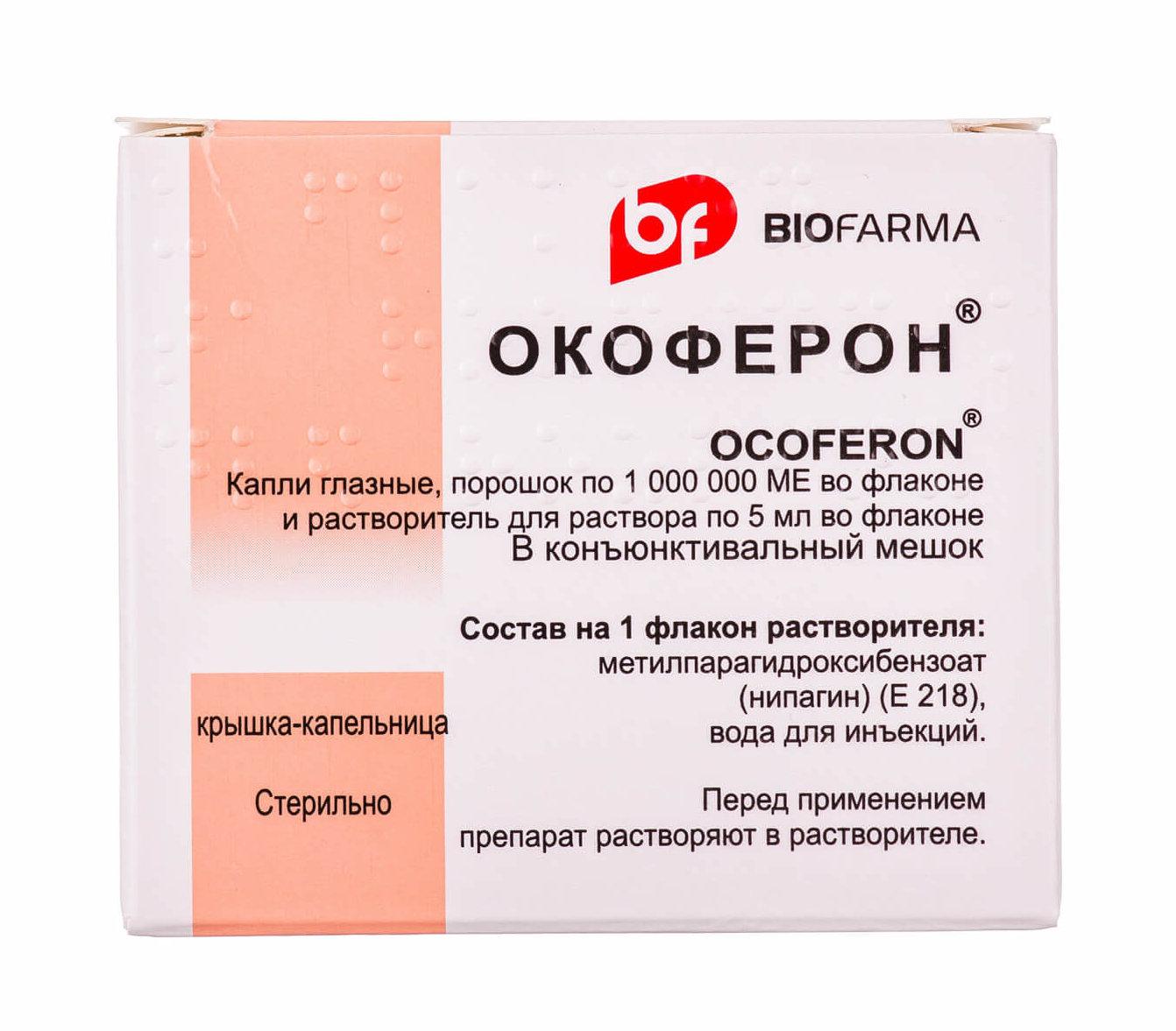 Глазные капли Окоферон: инструкция, фармакологическое действие и аналоги