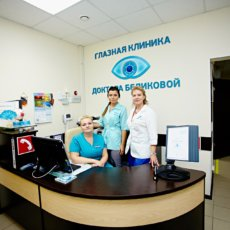 Глазная клиника доктора Беликовой
