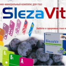 Внешний вид витаминного комплекса Слазавит, производства Болгарии