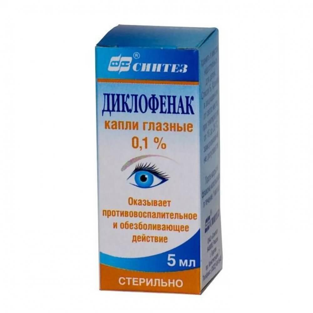 Противовоспалительные глазные капли Диклофенак: показания к применению