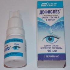 Внешний вид упаковки и флакона глазных капель Дефислез