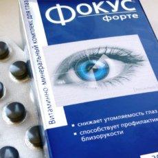 Внешний вид упаковки витаминов для глаз Фокус