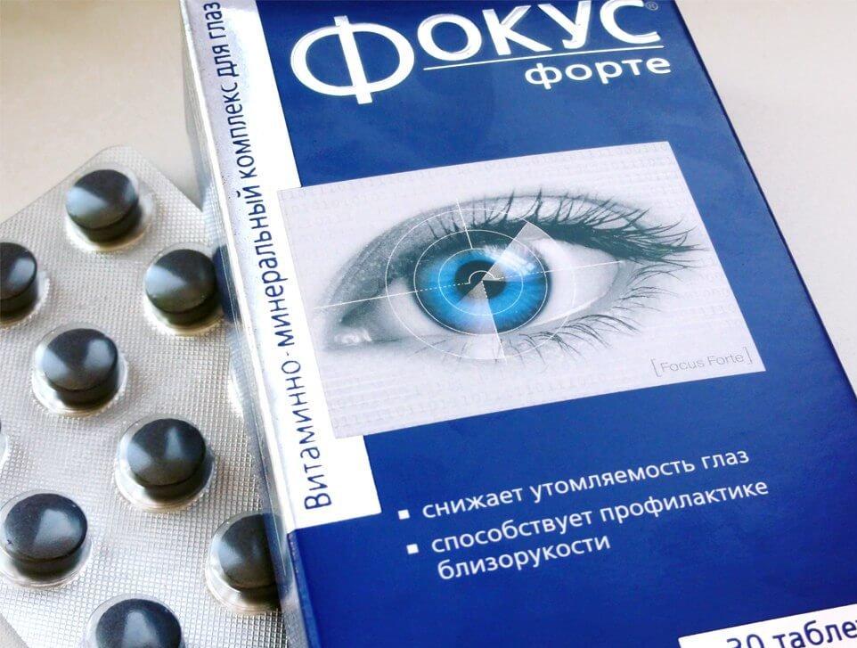 Витамины для глаз Фокус: лечебные свойства и инструкция по применению