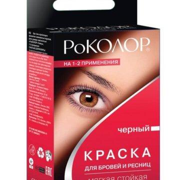 Внешний вид упаковки краски для бровей и ресниц Роколор