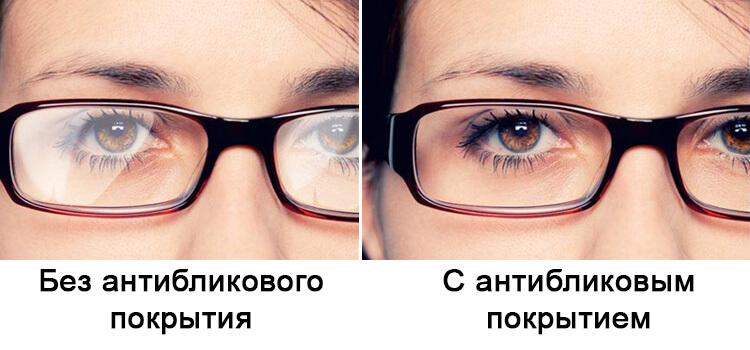 Очки с антибликовым покрытием и без
