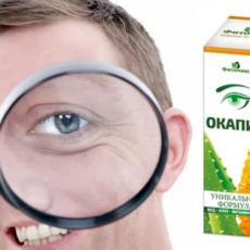 Инструкция по применению глазных капель Окапин и особые указания