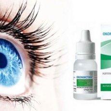Глазные капли Окомистин, инструкция по применению и фармакологическое действие